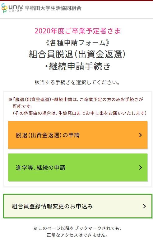 ニュース]【2020年度3月ご卒業予定者のみなさま】 出資金返...|早稲田 ...